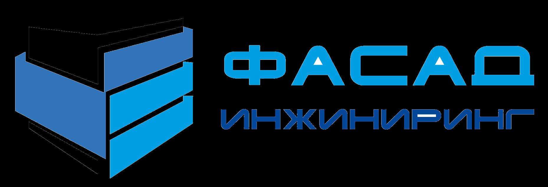 Фасад Инжиниринг в Москве
